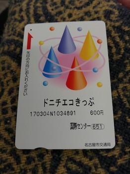 20170304_121541-747x996.jpg
